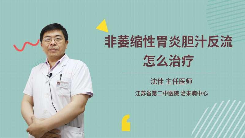 非萎缩性胃炎胆汁反流怎么治疗