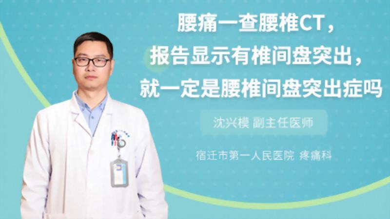 腰痛一查腰椎CT,报告显示有椎间盘突出,就一定是腰椎间盘突出症吗