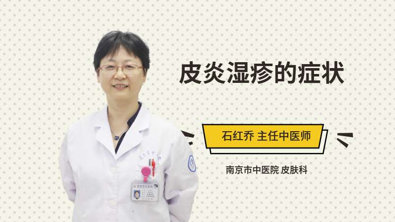 皮炎湿疹的症状
