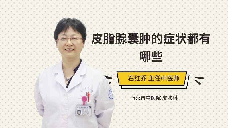 皮脂腺囊肿的症状都有哪些