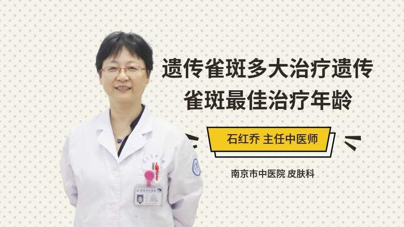 遗传雀斑多大治疗遗传雀斑最佳治疗年龄
