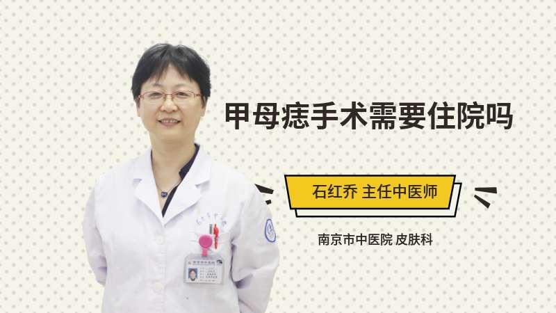 甲母痣手术需要住院吗