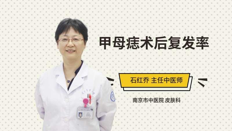 甲母痣术后复发率
