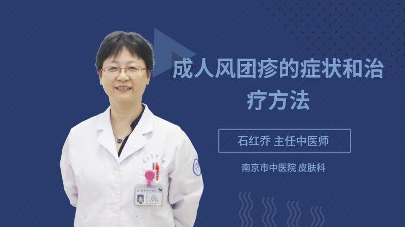 成人风团疹的症状和治疗方法