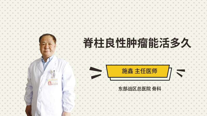 脊柱良性肿瘤能活多久