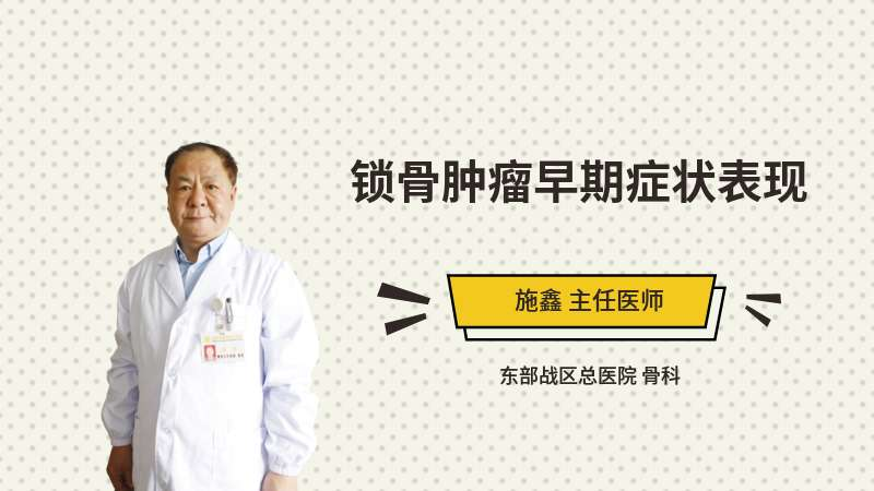 锁骨肿瘤早期症状表现
