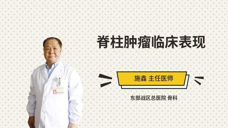 脊柱肿瘤临床表现