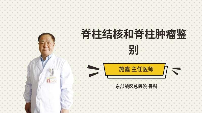 脊柱结核和脊柱肿瘤鉴别