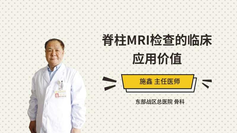 脊柱MRI检查的临床应用价值