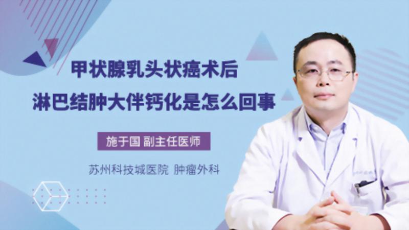 甲状腺乳头状癌术后淋巴结肿大伴钙化是怎么回事