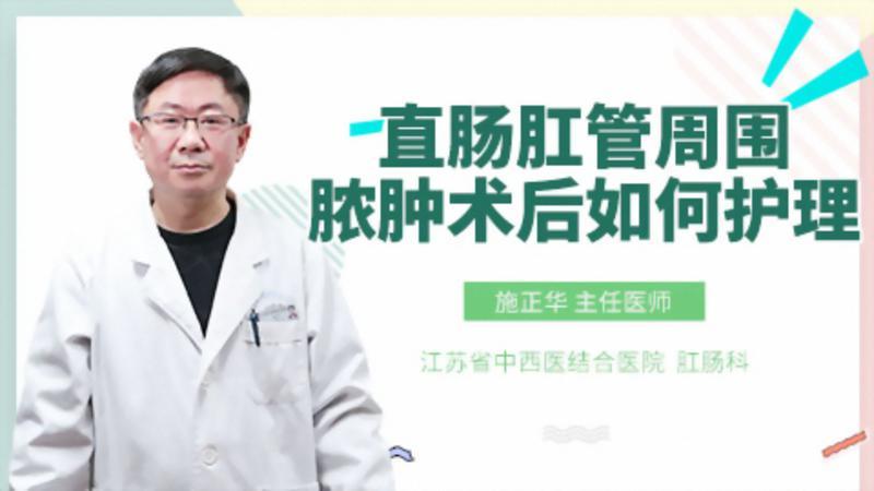 直肠肛管周围脓肿术后如何护理