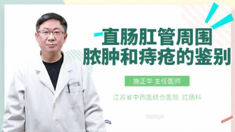 直肠肛管周围脓肿和痔疮的鉴别