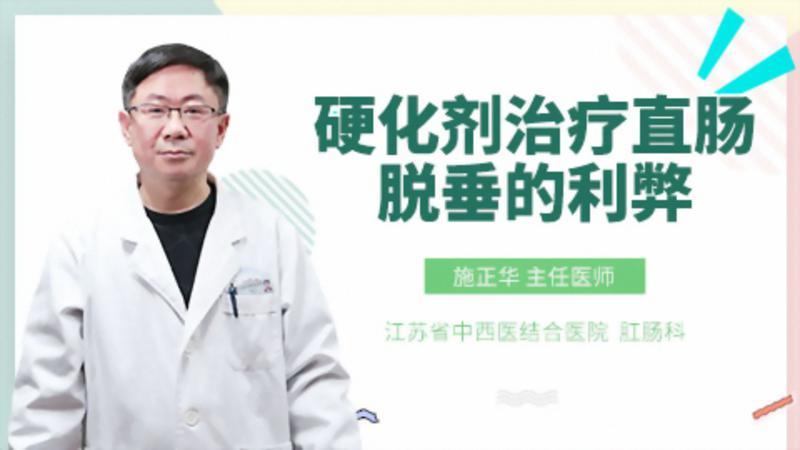 硬化剂治疗直肠脱垂的利弊