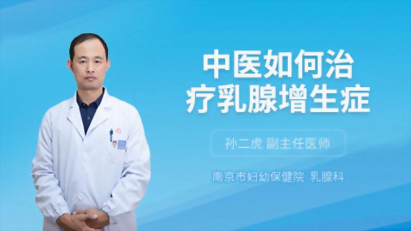 中医如何治疗乳腺增生症