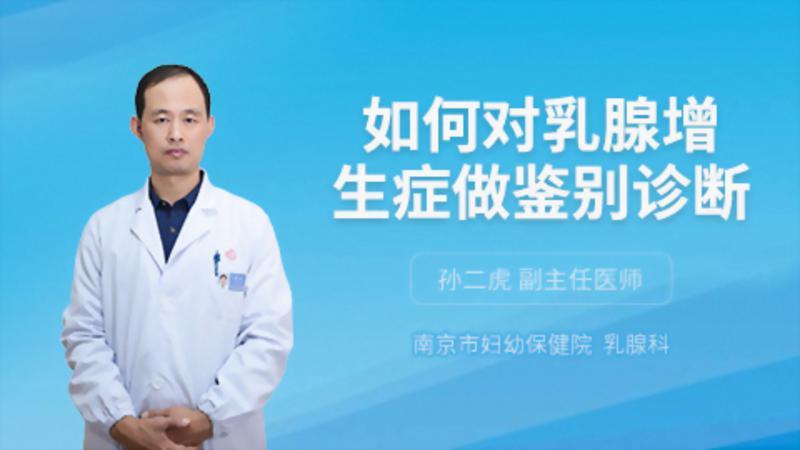 如何对乳腺增生症做鉴别诊断