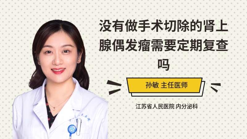 没有做手术切除的肾上腺偶发瘤需要定期复查吗