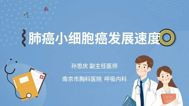 肺癌小细胞癌发展速度
