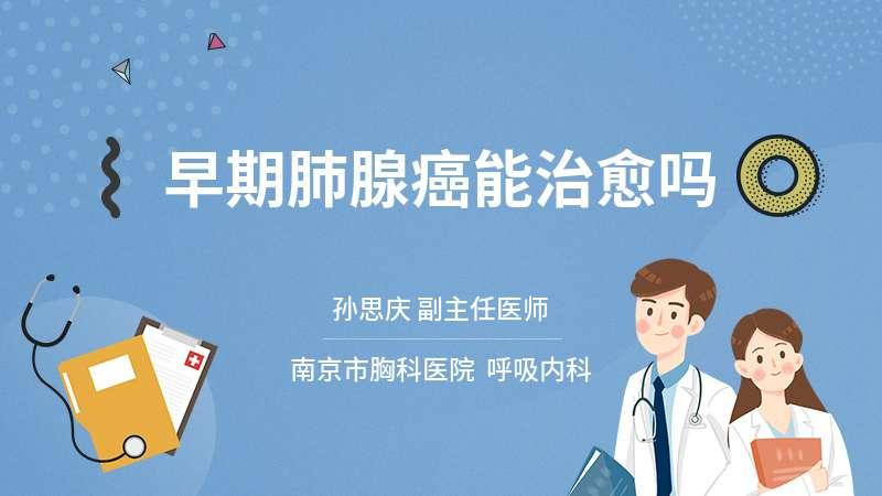 早期肺腺癌能治愈吗