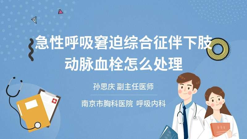 急性呼吸窘迫综合征伴下肢动脉血栓怎么处理