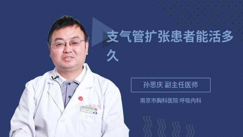支气管扩张患者能活多久