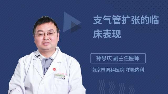 支气管扩张的临床表现