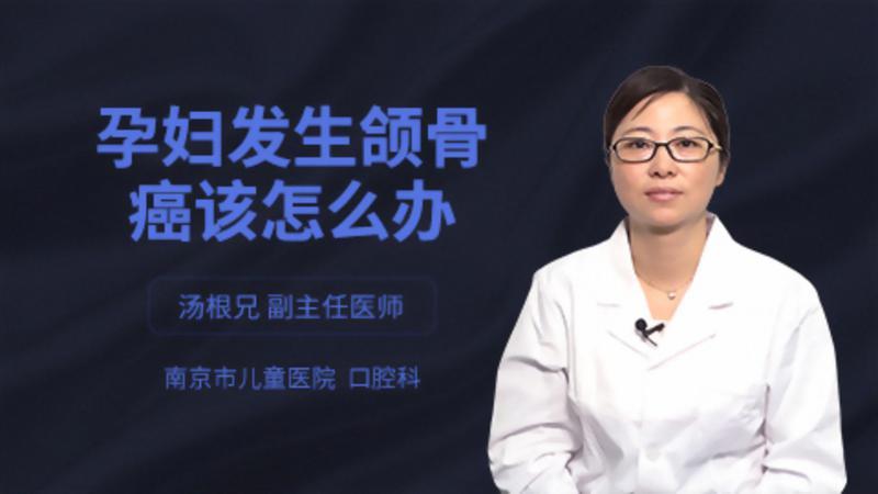 孕妇发生颌骨癌该怎么办