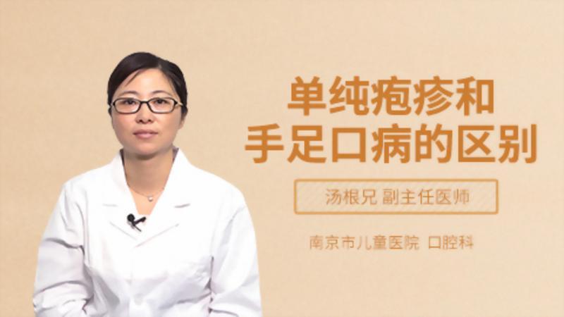 单纯疱疹和手足口病的区别