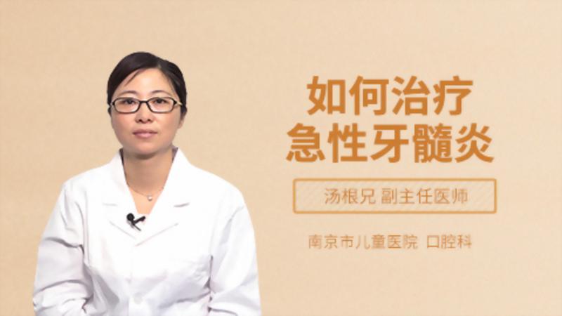 如何治疗急性牙髓炎