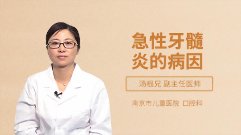 急性牙髓炎的病因