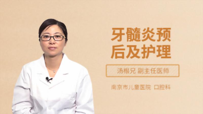 牙髓炎预后及护理