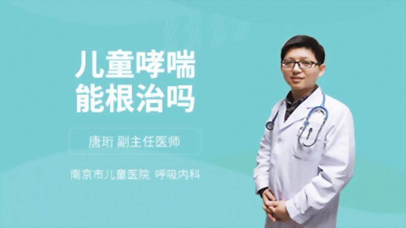 儿童哮喘能根治吗