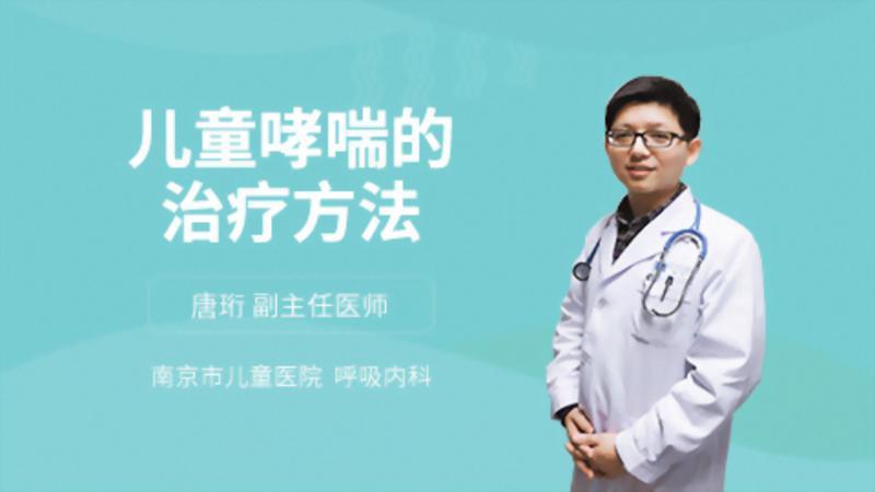 儿童哮喘的治疗方法