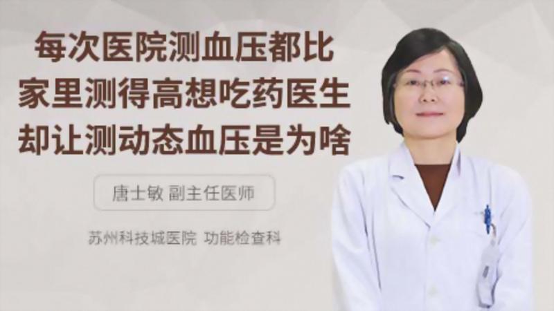 每次医院测血压都比家里测得高想吃药医生却让测动态血压是为啥