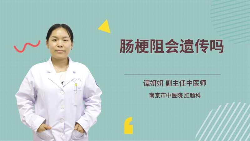 腸梗阻會遺傳嗎