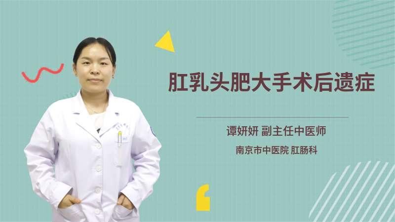 肛乳头肥大手术后遗症