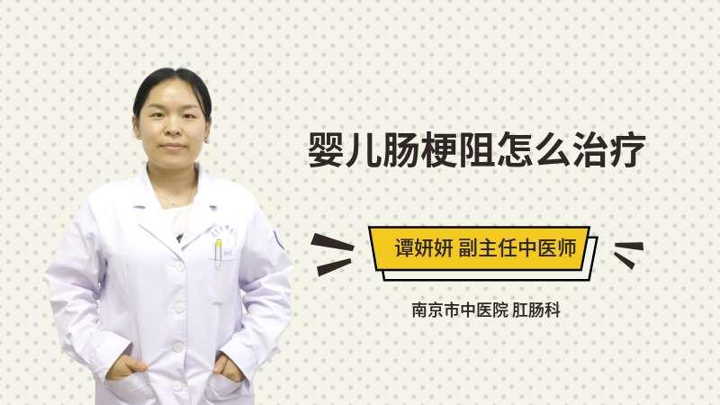 婴儿肠梗阻怎么治疗