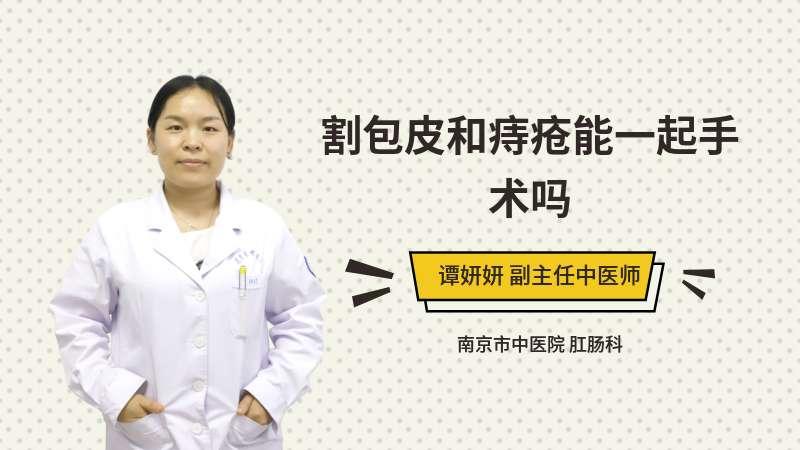 割包皮和痔疮能一起手术吗
