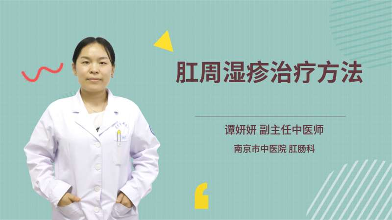 肛周湿疹治疗方法