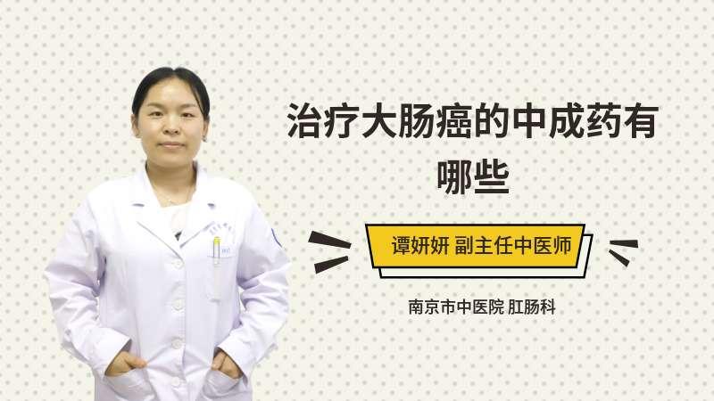 治疗大肠癌的中成药有哪些