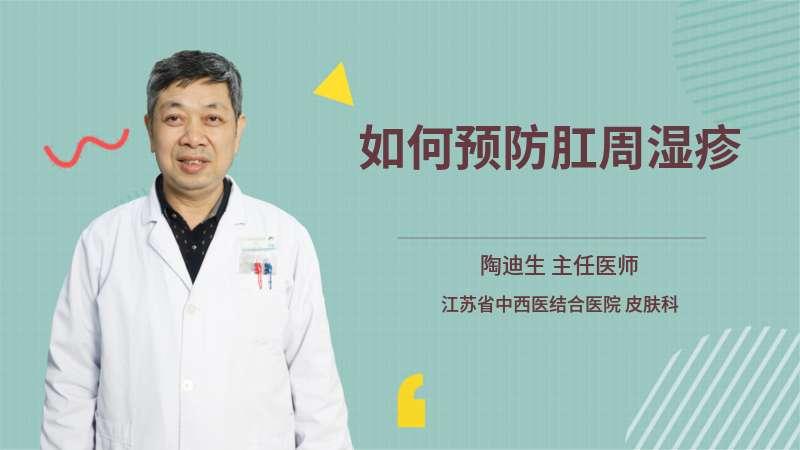 如何预防肛周湿疹