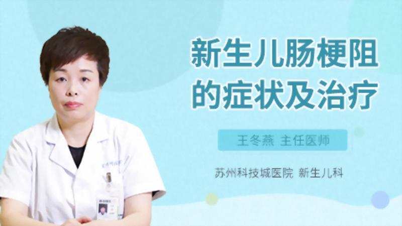 新生儿肠梗阻的症状及治疗