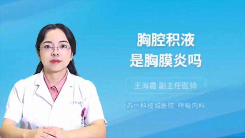 胸腔積液是胸膜炎嗎