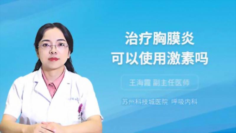 治疗胸膜炎可以使用激素吗