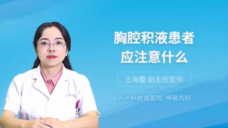 胸腔積液患者應注意什么