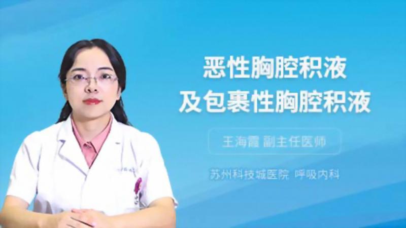 惡性胸腔積液及包裹性胸腔積液