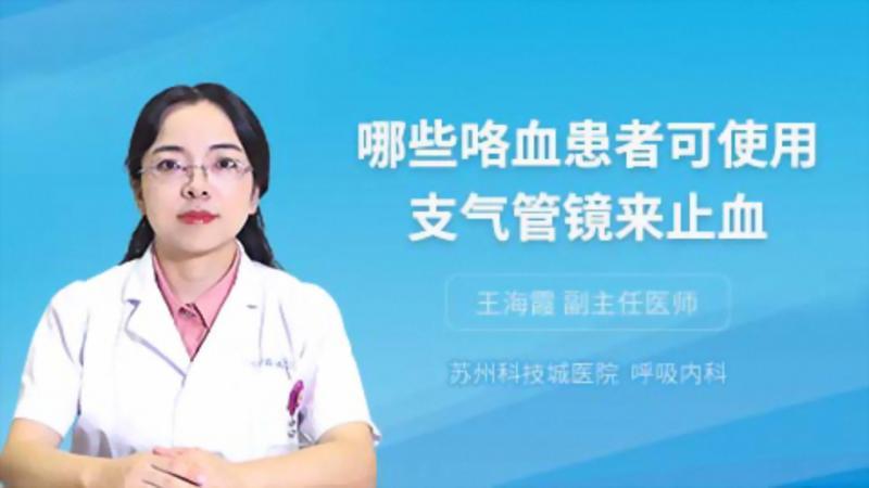 哪些咯血患者可使用支氣管鏡來止血