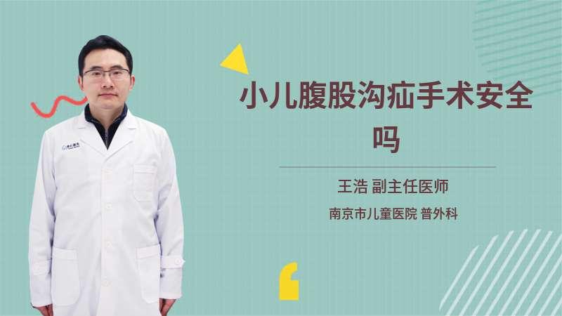 小儿腹股沟疝手术安全吗