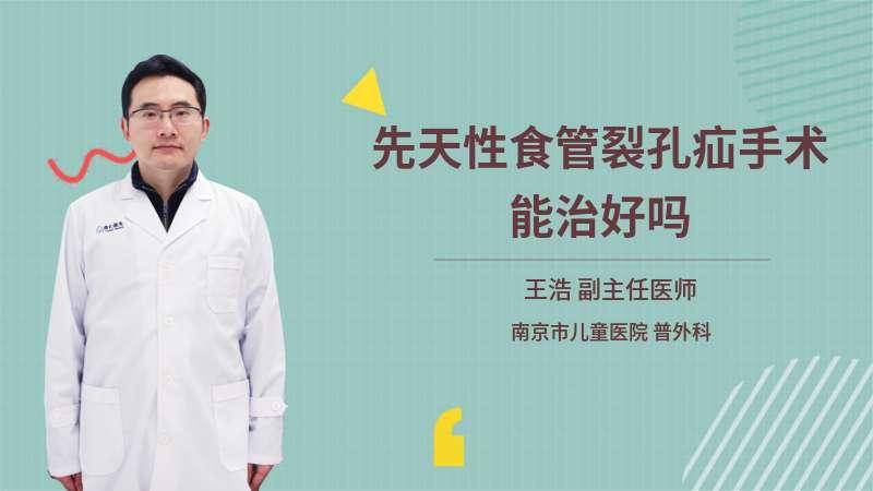 先天性食管裂孔疝手术能治好吗