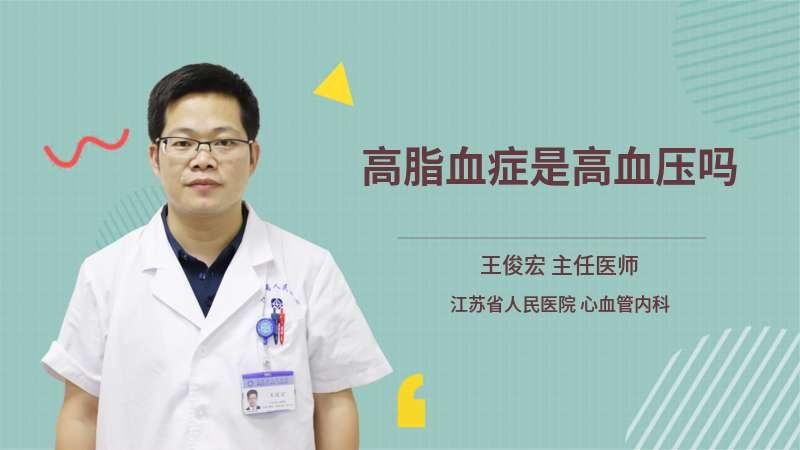 高脂血症是高血压吗