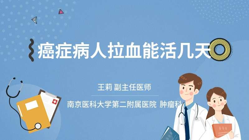 癌症病人拉血能活几天